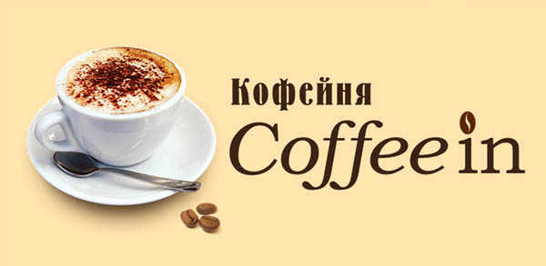 "Кофейня ""COFFE IN"""