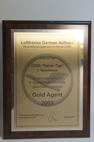 Lufthansa German Airlines 2003